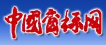 中國商標網